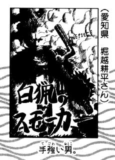 White Chase Smoker, by Kohei Horikoshi of Aichi Prefecture